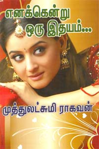 Tamil book Enakendru Oru Idhayam