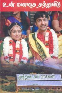 Tamil book உன் மனதை தந்துவிடு