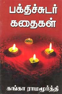 Bakthi Sudar Kathaikal - பக்திச்சுடர் கதைகள்