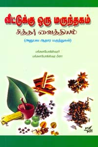 Veetukku Oru Marunthagam - வீட்டுக்கு ஒரு மருந்தகம்