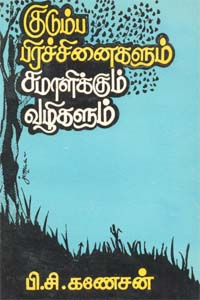Tamil book குடும்ப பிரச்சினைகளும் சமாளிக்கும் வழிகளும்