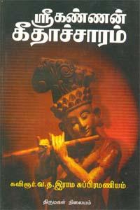 ஸ்ரீ கண்ணன் கீதாச்சாரம்