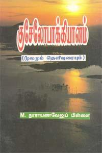 குசேலோபாக்கியானம் - மூலமும் தெளிவுரையும்