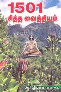 1501 சித்த வைத்தியம்