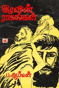 Iravin Raagangal - இரவின் ராகங்கள் (old book - rare)