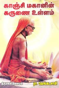 Kanchi Mahanin Karunai Ullam - காஞ்சி மகானின் கருணை உள்ளம்