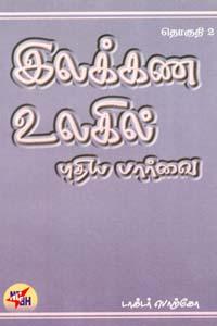 Ilakkana Ulagil Puthiya Paarvai Thoguthi (part 2) - இலக்கண உலகில் புதிய பார்வை தொகுதி 2