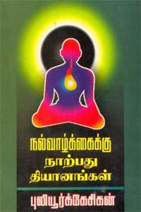 Nalvazhkkaikku Narpathu Thiyanam - நல்வாழ்க்கைக்கு 40 தியானங்கள்