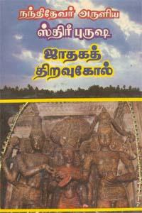 நந்திதேவர் அருளிய ஸ்திரீ புருஷ ஜாதகத் திறவுகோல்