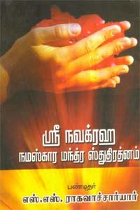 ஸ்ரீ நவக்ரஹ நமஸ்கார மந்த்ர ஸ்துதிரத்னம்
