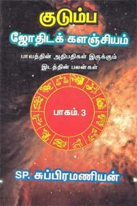 Kudumba Jothida Kalanjiyam - 3 - குடும்ப ஜோதிடக் களஞ்சியம் பாகம் - 3