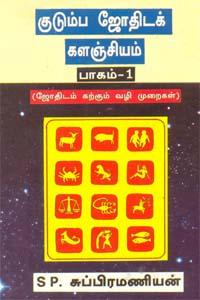 Kudumba Jothida Kalanjiyam - 1 - குடும்ப ஜோதிடக் களஞ்சியம் பாகம் - 1