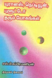 Urenus Neptune Pulutto Tharum Yogankal - யுரானஸ், நெப்டியூன், புளூட்டோ தரும் யோகங்கள்