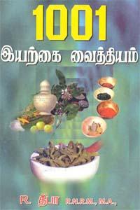 1001 இயற்கை வைத்தியம்