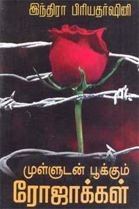 Mulludan Pookum Rojakkal - முள்ளுடன் பூக்கும் ரோஜாக்கள்