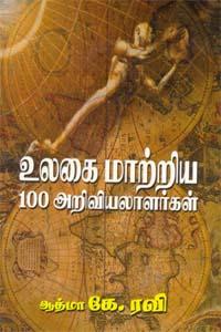 Tamil book உலகை மாற்றிய 100 அறிவியலாளர்கள்