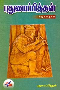 Puthumai pithan - புதுமைப்பித்தன் சிறுகதைகள்