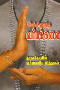 Tamil book மர்மம் நிறைந்த வர்மக் கலை