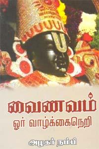 Vainavam or Vazhkai Neri - வைணவம் ஓர் வாழ்க்கைநெறி