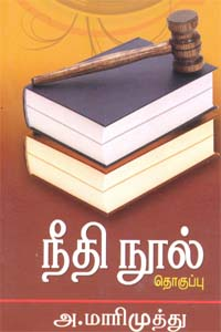 Tamil book நீதி நூல் தொகுப்பு