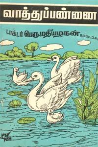 Vaathupannai - வாத்துப்பண்ணை (old book)