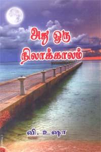 Athu Oru Nilaakhalam - அது ஒரு நிலாக்காலம்