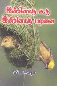 Innoru Koodu Innoru Paravai - இன்னொரு கூடு இன்னொரு பறவை