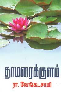 Thamarai Kulam - தாமரைக் குளம்