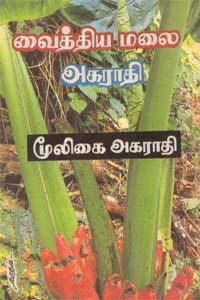 வைத்திய மலை அகராதி