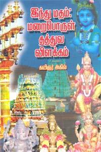 Tamil book இந்து மதம் மறைபொருள் தத்துவ விளக்கம்