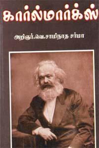 கார்ல்மார்க்ஸ்