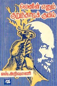 Lenin Enum Kurnthadi Kuyil - லெனின் எனும் குறுந்தாடிக் குயில் (old book)