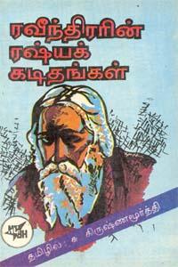 Tamil book Ravindrarin Russia Kadithangal
