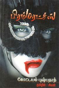 Brahmmarakshas - பிரம்மரட்சஸ்
