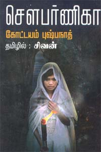 Sowbharnika - சௌபர்ணிகா