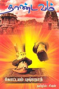 thandavam - தாண்டவம்