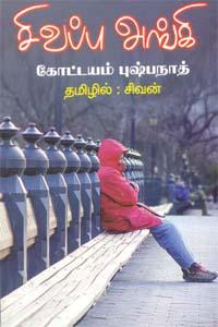 Sivappu Angi - சிவப்பு அங்கி