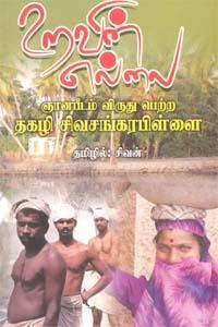 Uravin Ellai: Thakazhi Sivasankara Pillai - உறவின் எல்லை