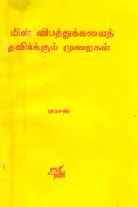 Minn Vibathukalai Thavirkkum Muraikal - மின் விபத்துக்களைத் தவிர்க்கும் முறைகள் (old book)