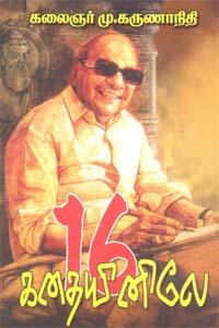 16 Kadhaiyinile Chirukadhai Thokuppu - 16 கதையினிலே