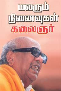Tamil book மலரும் நினைவுகள்