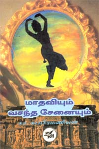 Madaviyum Vasantha Senaiyum - மாதவியும் வசந்த சேனையும் (old book - rare)