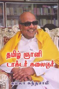 Tamizh Gnani Dr.Kalaignar - தமிழ் ஞானி டாக்டர் கலைஞர்