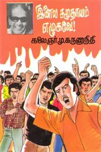 Tamil book இளைய சமுதாயம் எழுகவே!