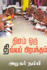 Thinam Oru Divyaprapantham - தினம் ஒரு திவ்யப் பிரபந்தம்