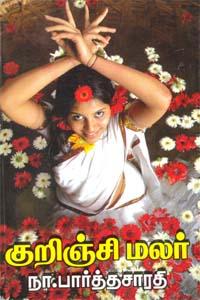 Kurinji Malar - குறிஞ்சி மலர்