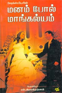 Manam Pol Mangalyam - மனம் போல் மாங்கல்யம்