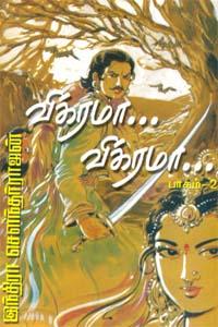 Tamil book Vikrama Vikrama - Part 2