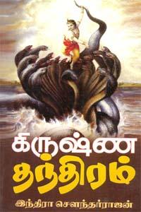Tamil book Krishna Thanthiram