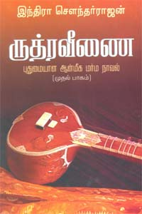Tamil book Rudra Veenai - Part 1